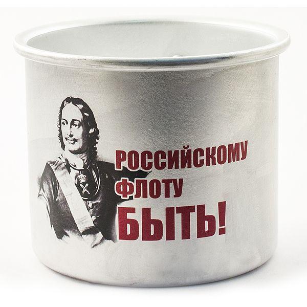 Кружка алюминиевая Петр 1 Российскому флоту быть (ВМФ)