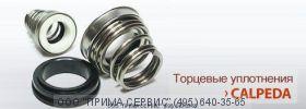 Торцевое уплотнение для насоса Calpeda MHI 202-1/E/3-400-50-2
