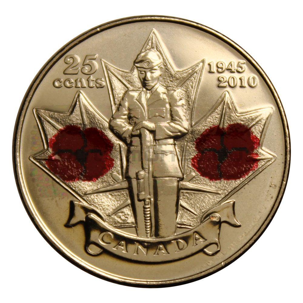 25 центов 2010 Канада 65-летие окончания Второй мировой войны Цветная