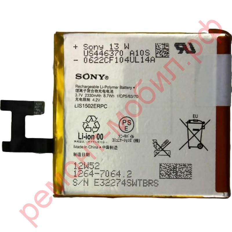 Аккумулятор для Sony Xperia Z ( C6603 ) ( LIS1502ERPC )