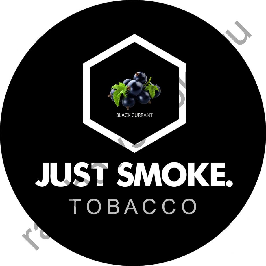 Just Smoke 100 гр - Black Currant (Черная Смородина)