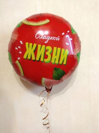 Сладкой жизни красный круг с арбузами и клубникой шар фольгированный с гелием