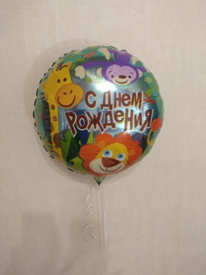 Весёлый зоопарк С Днем Рождения шар фольгированный с гелием