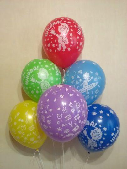 Школьные латексные шары с гелием
