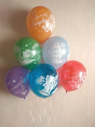 До Свидания, Школа! латексные шары с гелием