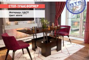 Стол Трансформер (1000х750х226)
