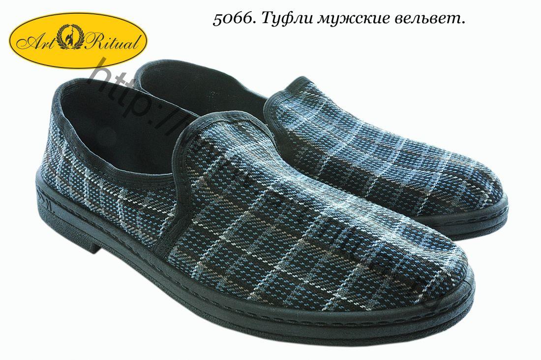 5066. Туфли мужские вельвет.