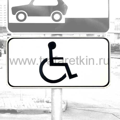 """Дорожный знак 8.17 """"Инвалиды"""""""