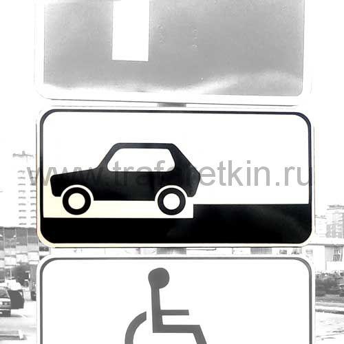 """Дорожный знак 8.6.4 """"Способ постановки транспортного средства на стоянку"""""""