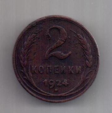 2 копейки 1924 г. гладкий гурт