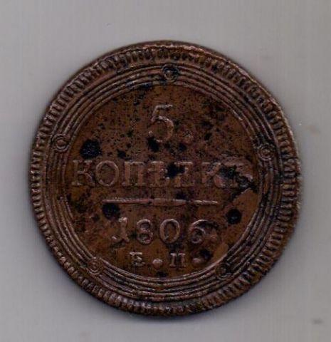 5 копеек  1806 г.
