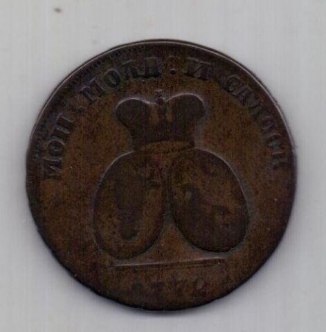 2 пара 3 копейки 1772 г. редкий год