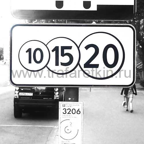 """Дорожный знак 8.8 """"Платные услуги"""""""