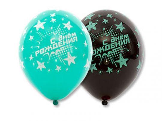 Шар С Днем Рождения звезды для юношей латексный с гелием