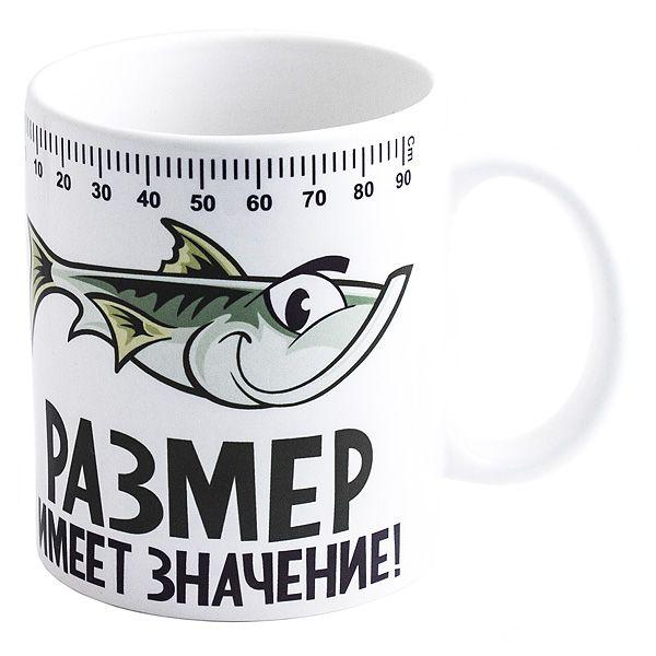 Кружка Рыбаку Размер имеет значение