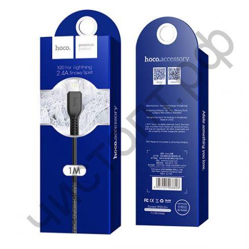 Кабель USB - Apple 8 pin HOCO X20, 1.0м, круглый, 2.1A, силикон, цвет: чёрный