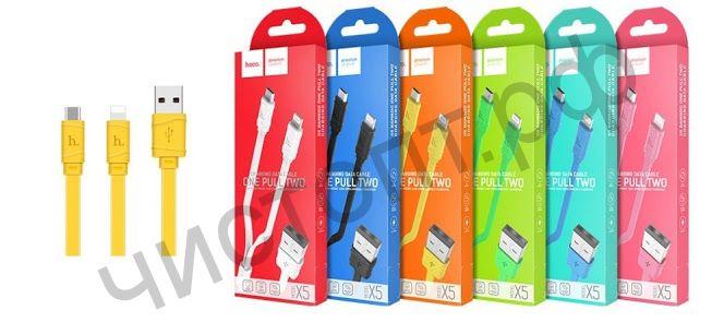 Кабель USB - Apple 8 pin + микро USB HOCO X5 Bamboo, 1.0м, плоский, 2.1A, силикон, цвет: жёлтый