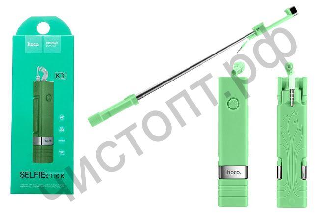 Монопод для селфи HOCO, K3, 65см, AUX, кнопка для съёмки, цвет: зелёный