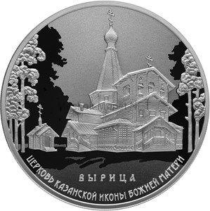 3 рубля 2018 г.  Церковь Казанской иконы Божией Матери, п. Вырица