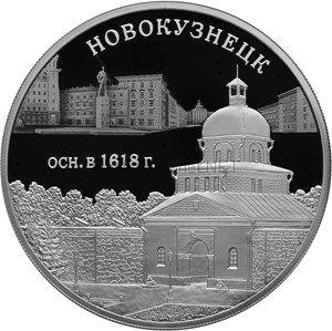 3 рубля 2018 г.  400-летие основания г. Новокузнецка
