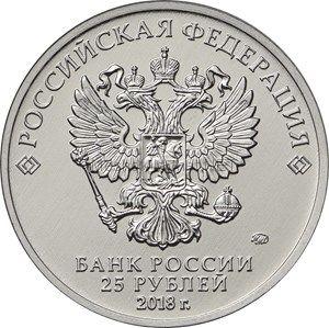 25 рублей 2018 г. Армейские международные игры