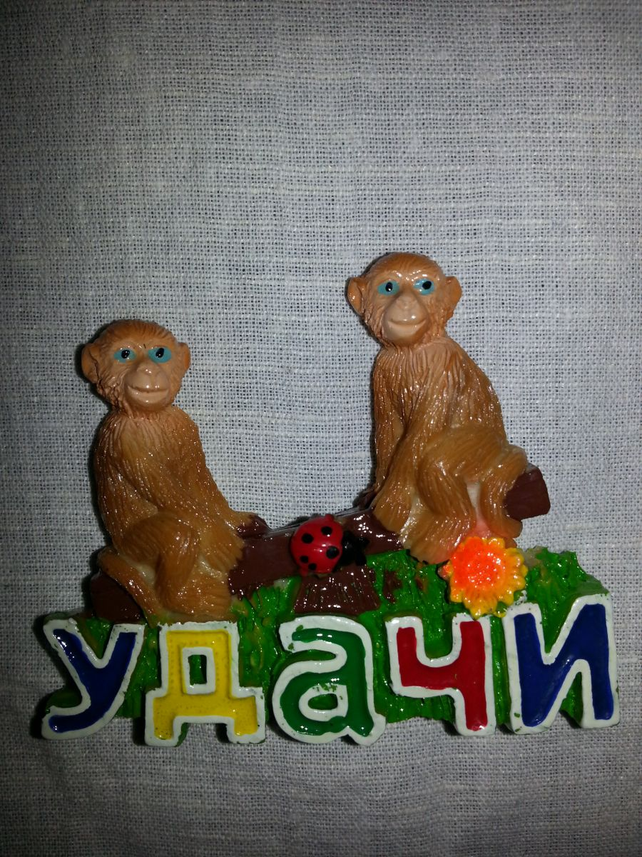 Магнит на холодильник обезьянка 007-3
