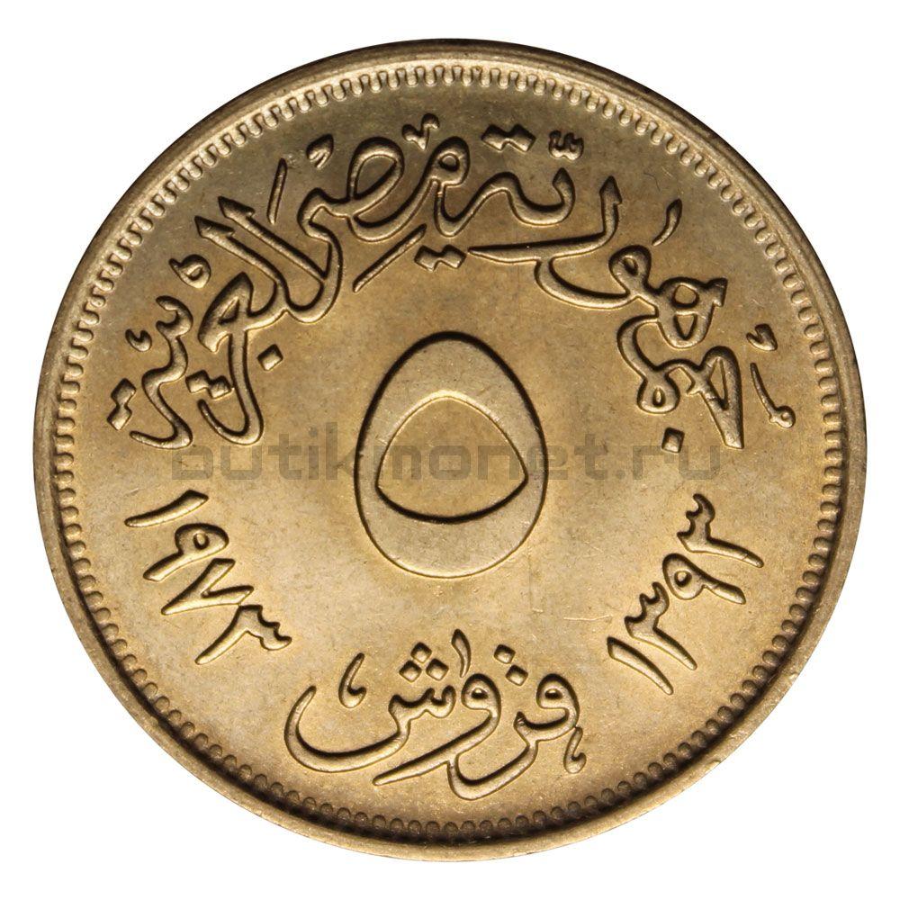 5 пиастров 1973 Египет Каирский базар