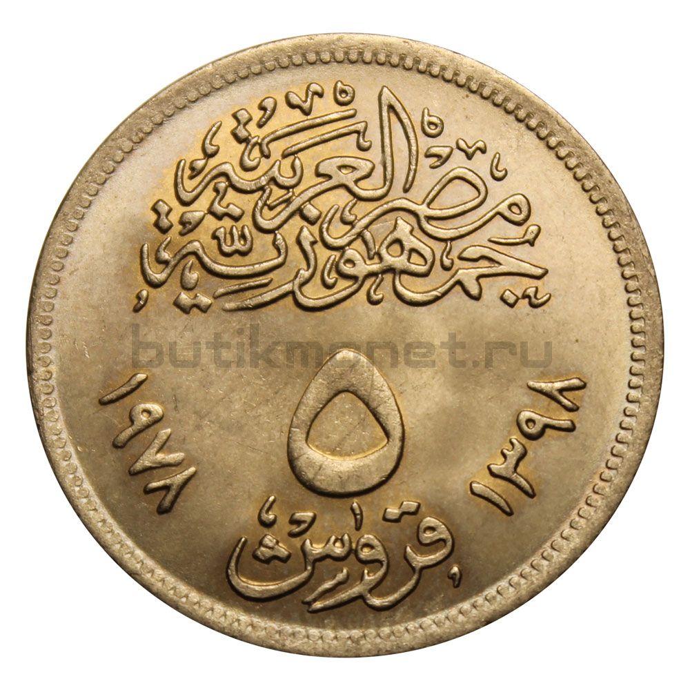 5 пиастров 1978 Египет Портландцемент