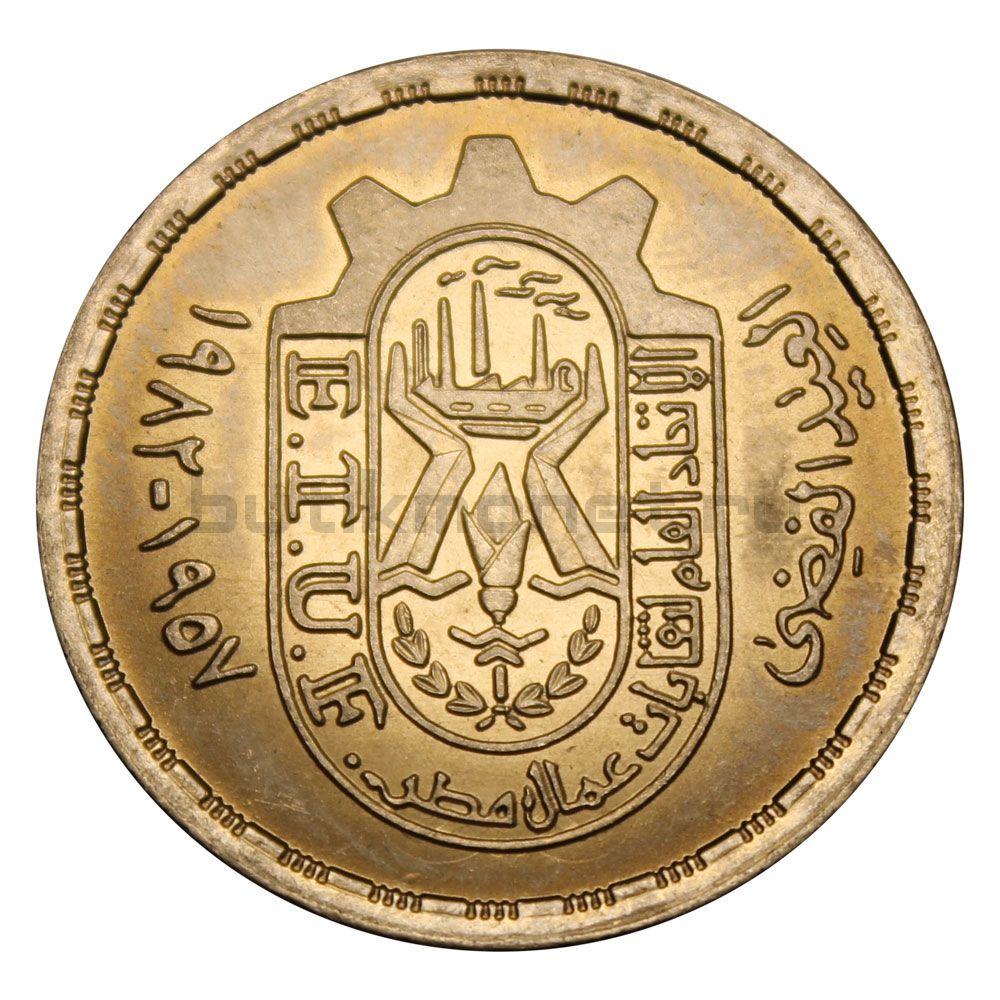 10 пиастров 1981 Египет 25 лет профсоюзам