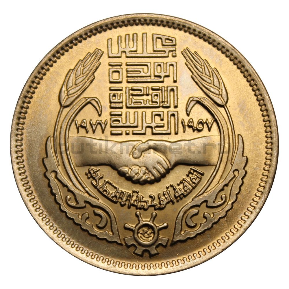 10 пиастров 1977 Египет 20 лет экономическому союзу