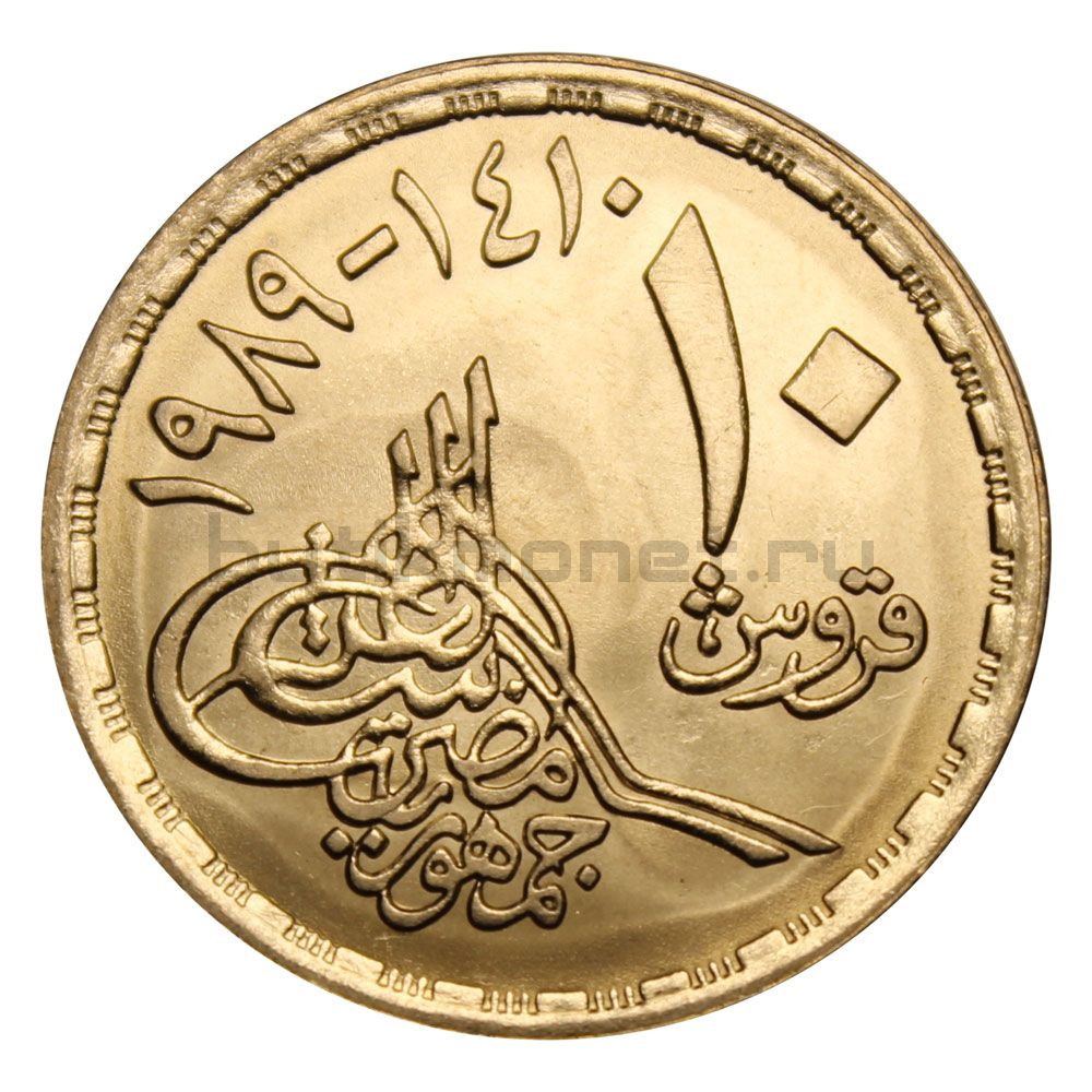 10 пиастров 1989 Египет 16 лет октябрьской войны