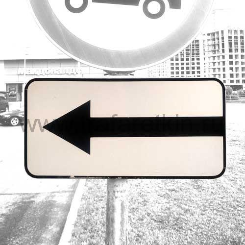 """Дорожный знак 8.3.2 """"Направление действия""""."""