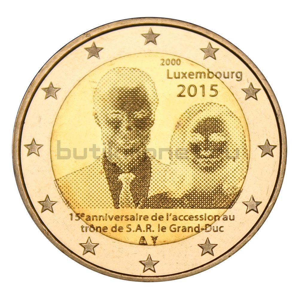 2 евро 2015 Люксембург 15 лет вступлению на престол Великого герцога Анри