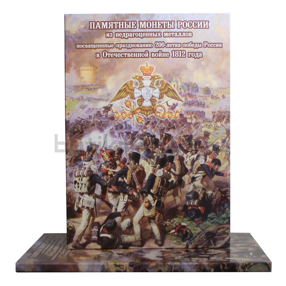 Альбом-коррекс для монет Бородино 1812-2012 гг.