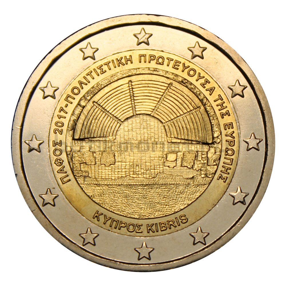 2 евро 2017 Кипр Пафос - культурная столица Европы 2017