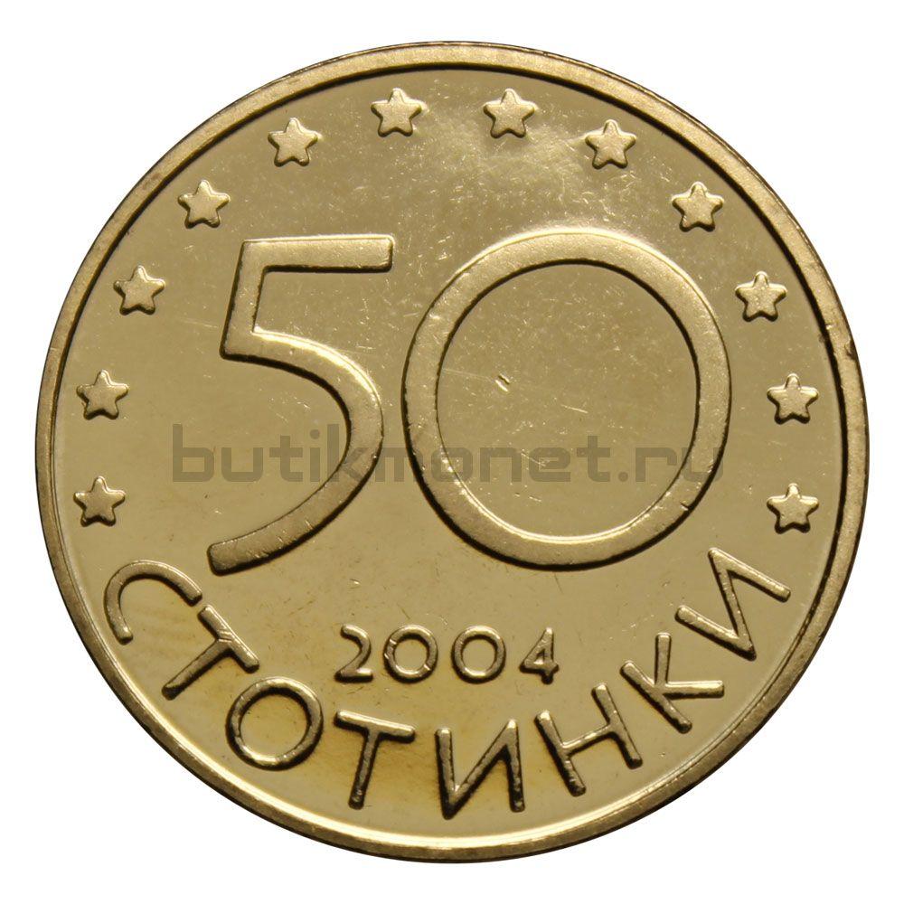 50 стотинок 2004 Болгария Членство Болгарии в НАТО