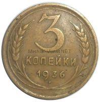 3 копейки 1936 года # 5