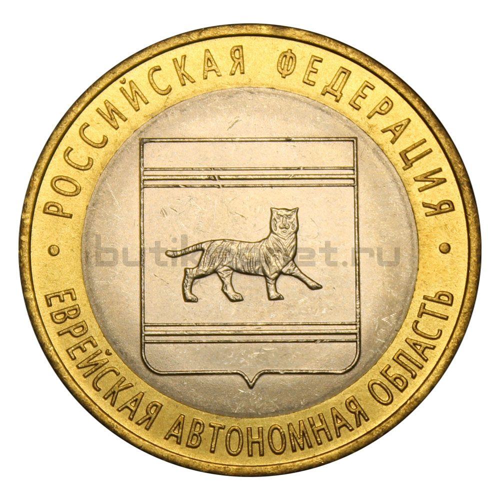 10 рублей 2009 СПМД Еврейская автономная область (Российская Федерация) UNC