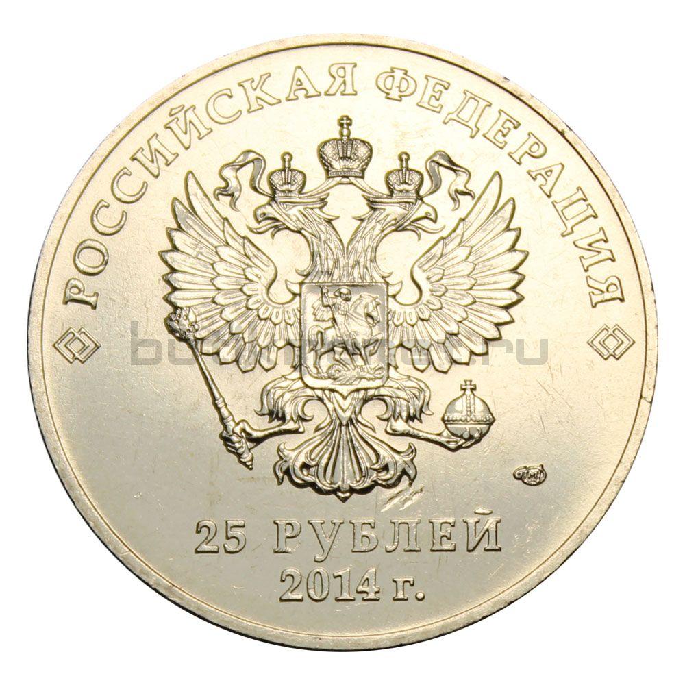 25 рублей 2014 СПМД Талисманы и Эмблема Игр (Олимпиада 2014 года в Сочи)