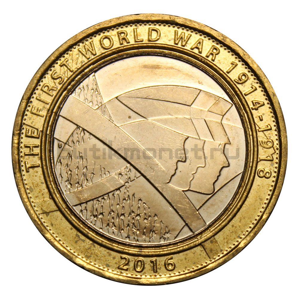 2 фунта 2016 Великобритания Первая Мировая война - Армия Великобритании