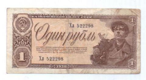 1 рубль 1938 г. СССР
