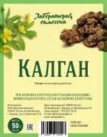 Набор трав и специй Калган (настойка)