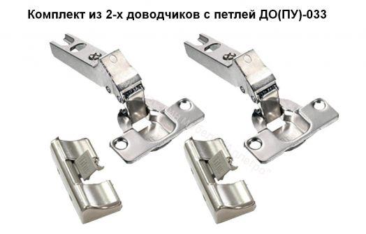 Комплект из 2-х доводчиков с петлей ДО(ПУ)-033