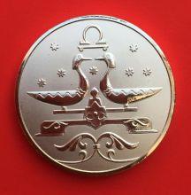 Медальон знаки зодиака Весы Серебро покрытие 30 мм