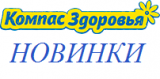 """НОВИНКИ от """"Компас здоровья"""""""