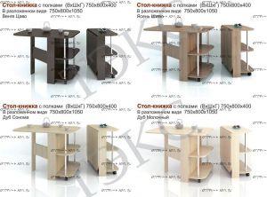 Стол-книжка с полками (105(40)x80x75)