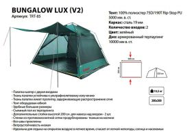 Палатка Tramp Bungalow Lux Green V2