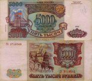 5000 рублей 1993 года, (модификация 1994 года). СЕРИЯ ГЯ 3718568