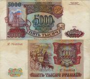 5000 рублей 1993 года, (модификация 1994 года). СЕРИЯ БГ 7448346