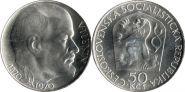 РЕДКАЯ МОНЕТА! Чехословакия Чехия 50 крон 1970 год Ленин Серебро 700 проба aUNC ОТЛИЧНАЯ